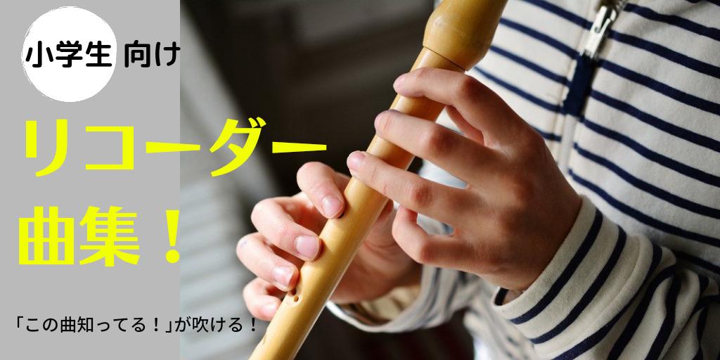 小学校のリコーダー授業で使える子どもが楽しめる楽譜特集!